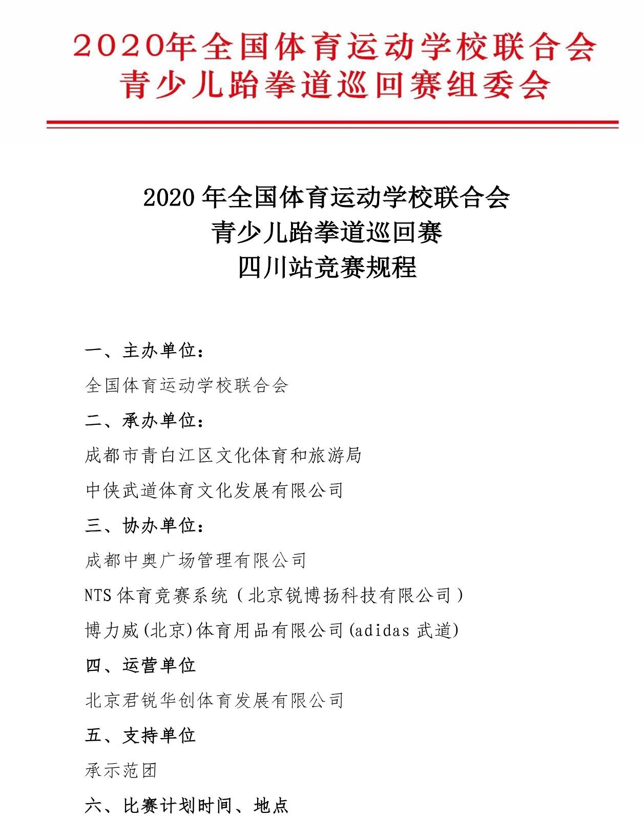 2020 年全国体育学校联合会青少儿跆拳道巡回赛四川站竞赛规程-1