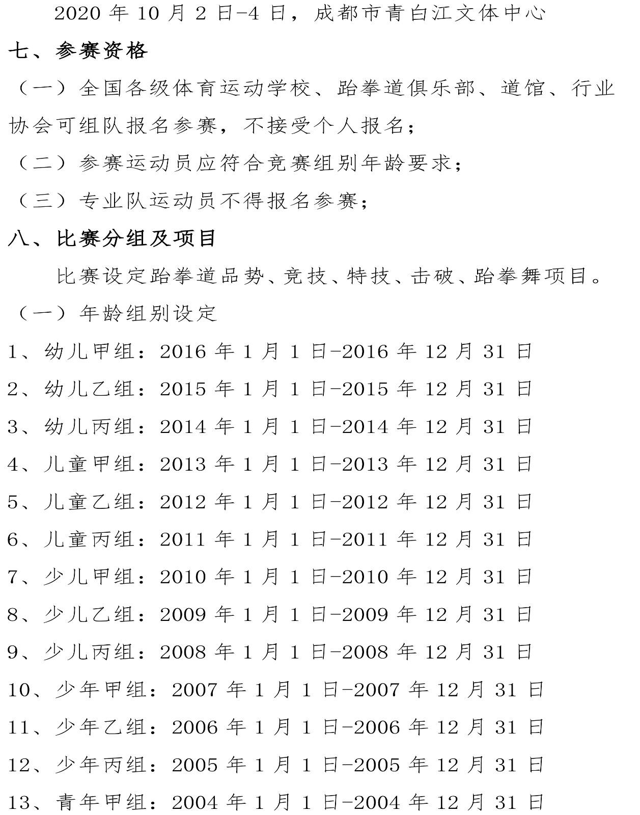 2020 年全国体育学校联合会青少儿跆拳道巡回赛四川站竞赛规程-2