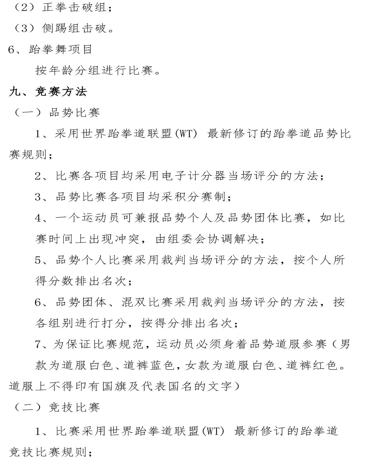 2020 年全国体育学校联合会青少儿跆拳道巡回赛四川站竞赛规程-7