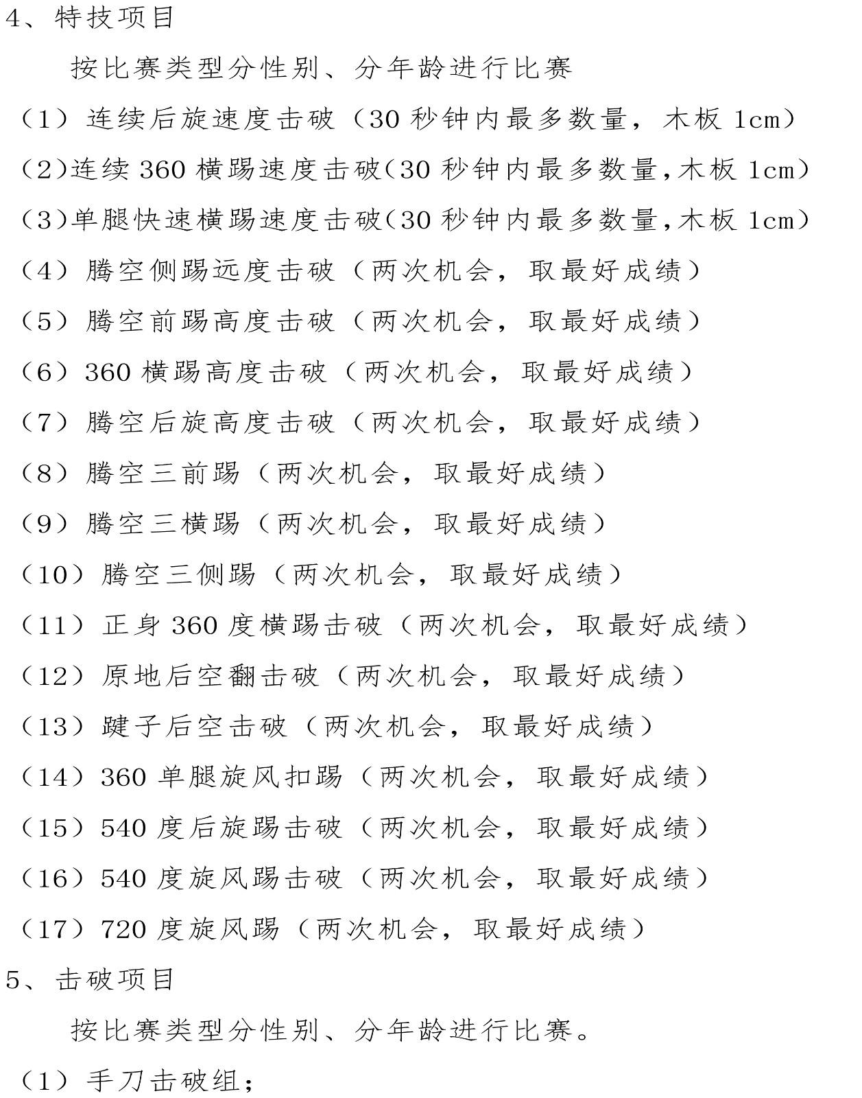 2020 年全国体育学校联合会青少儿跆拳道巡回赛四川站竞赛规程-6