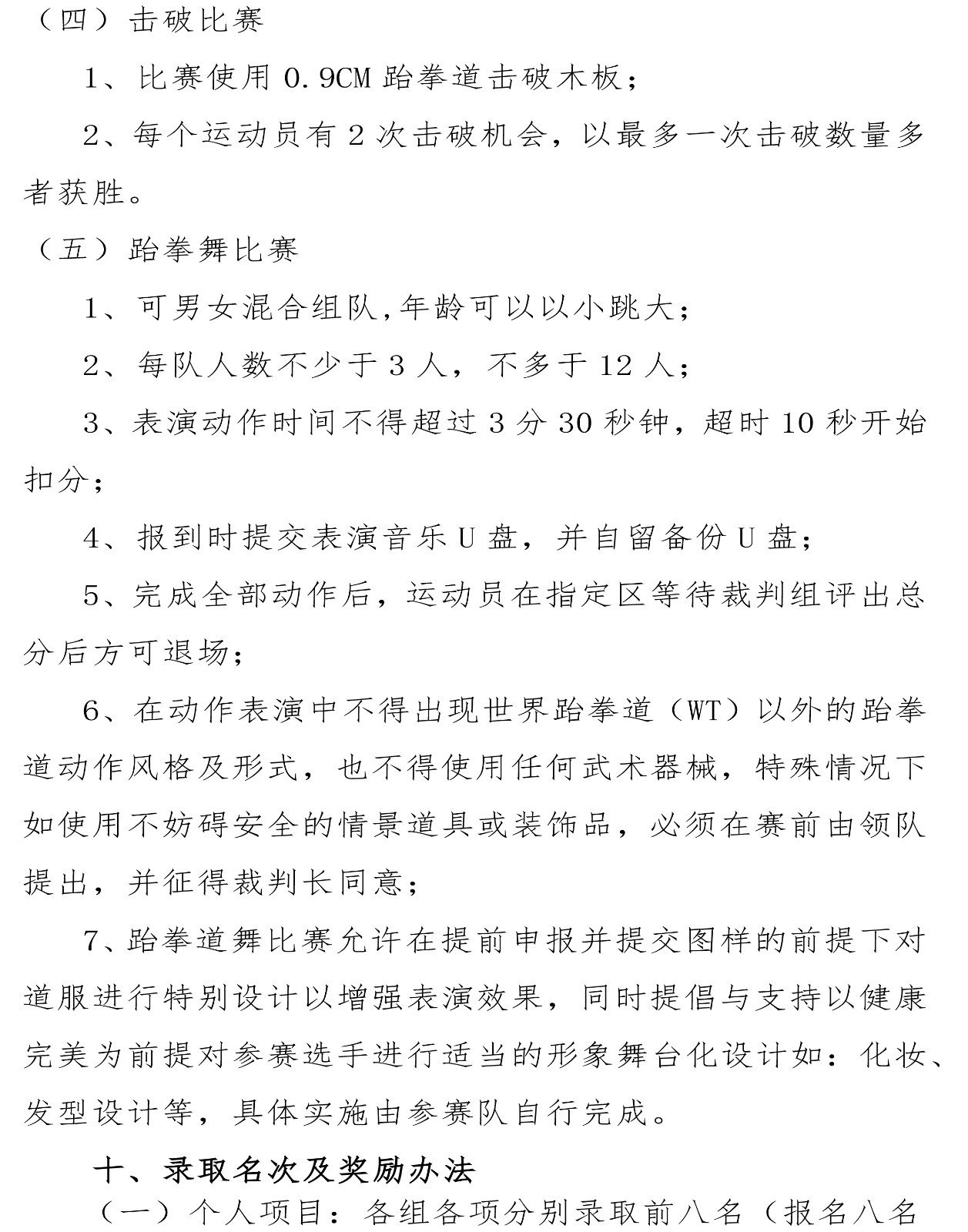 2020 年全国体育学校联合会青少儿跆拳道巡回赛四川站竞赛规程-9