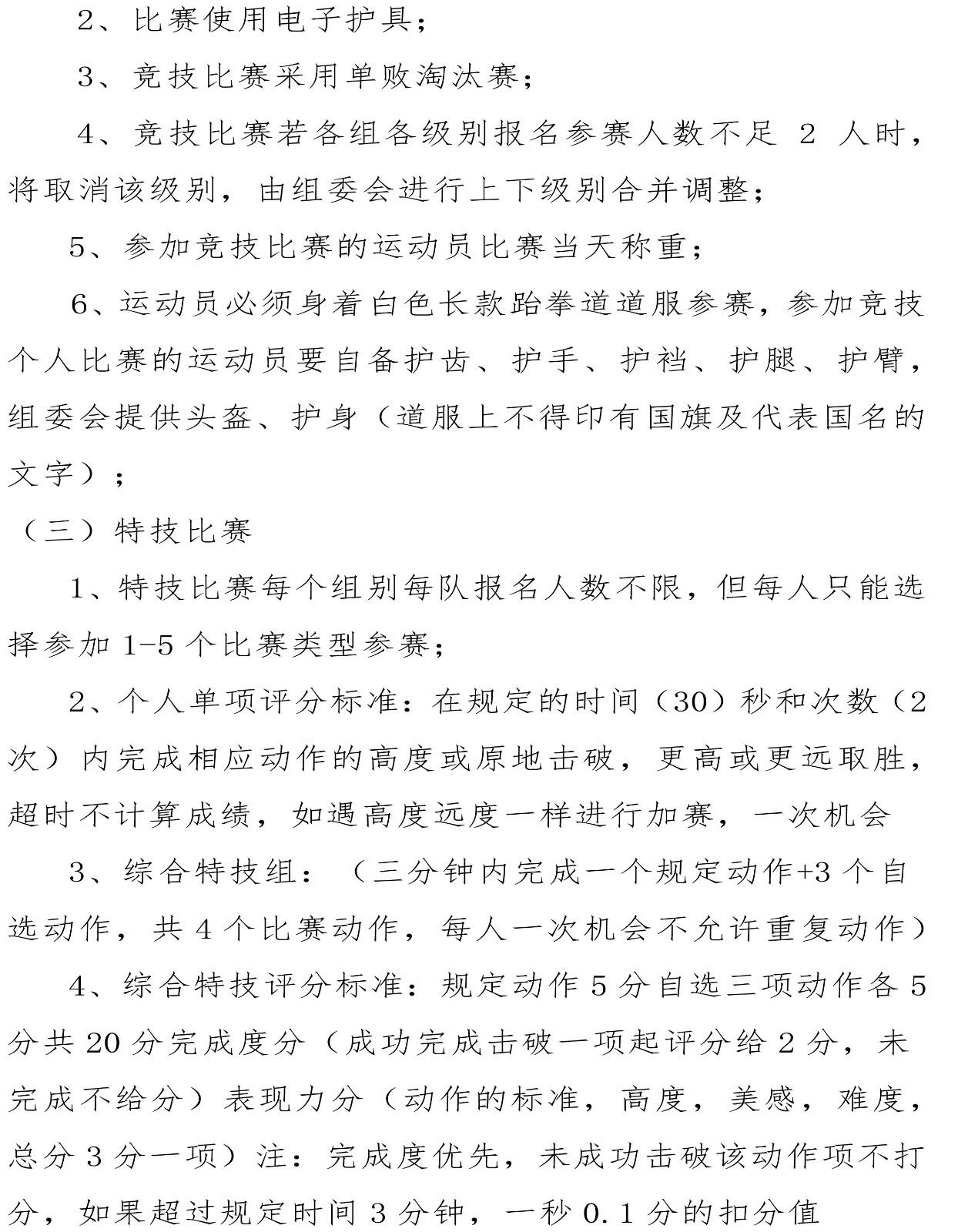 2020 年全国体育学校联合会青少儿跆拳道巡回赛四川站竞赛规程-8