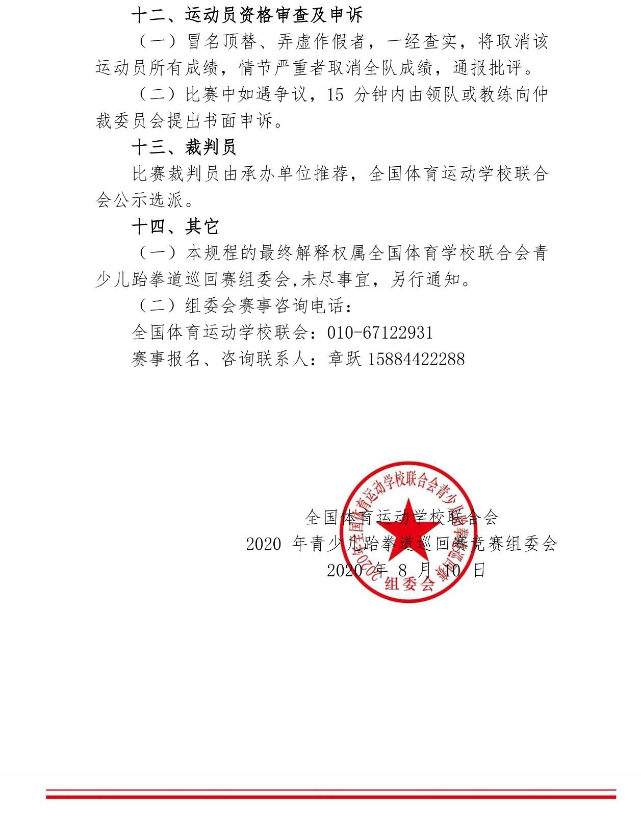 2020 年全国体育学校联合会青少儿跆拳道巡回赛四川站竞赛规程-11