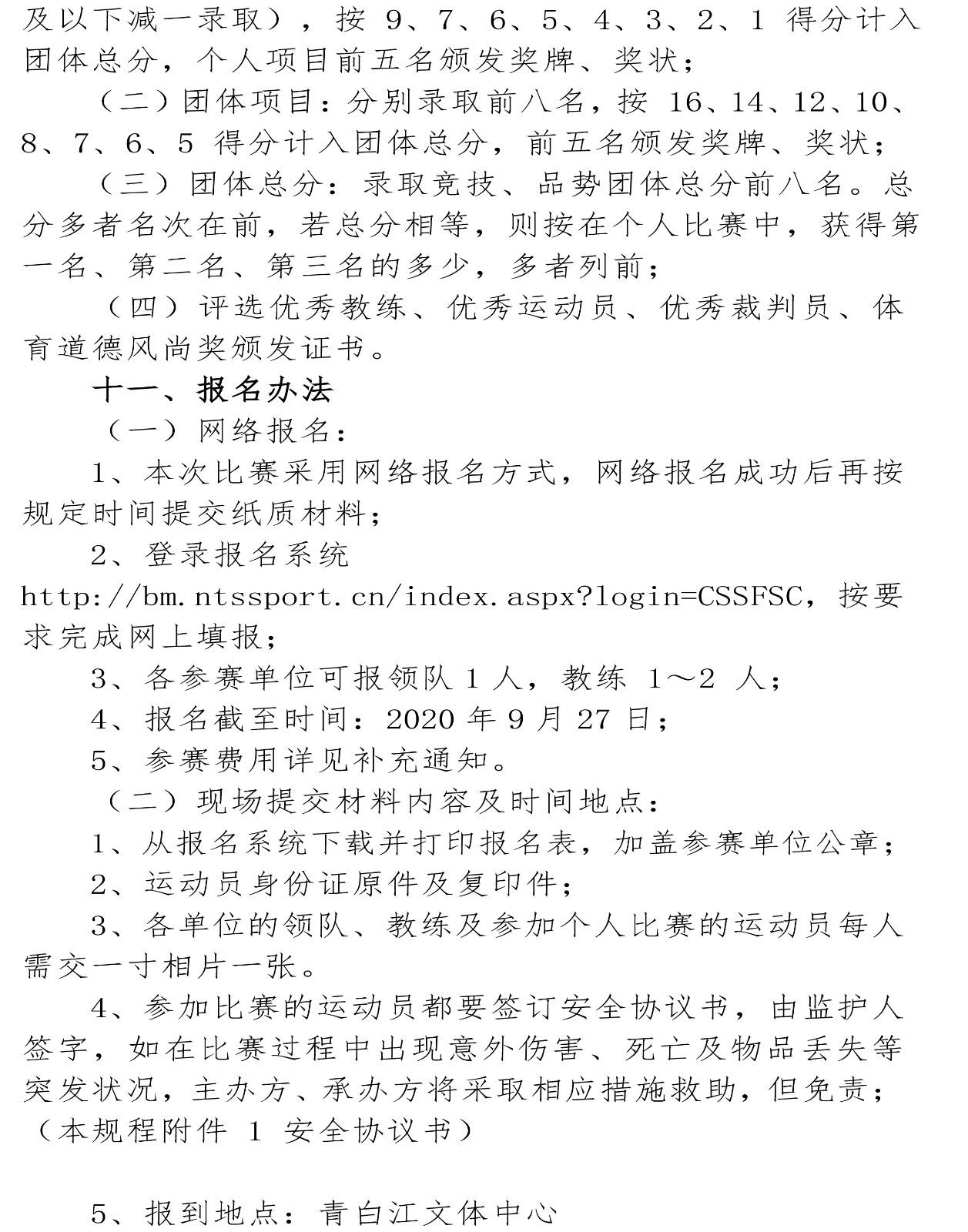 2020 年全国体育学校联合会青少儿跆拳道巡回赛四川站竞赛规程-10